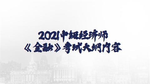 2021中级经济师《金融》考试大纲内容