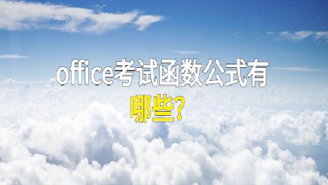 office考试函数公式有哪些?