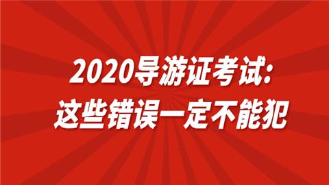 2020导游证考试:这些错误一定不能犯