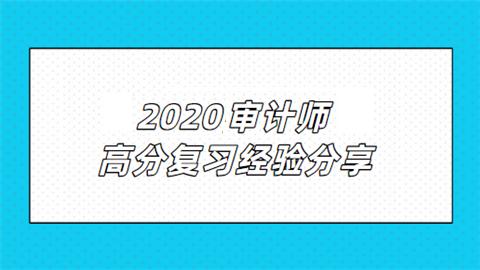 2020初级审计师高分复习经验分享