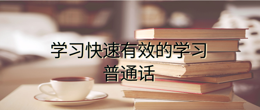 快速有效的学习普通话