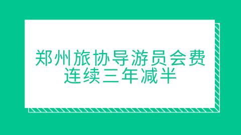 郑州旅协导游员会费连续三年减半