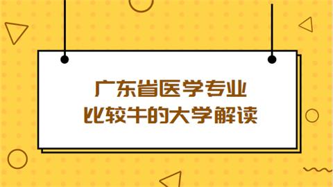 广东省医学专业比较牛的大学解读