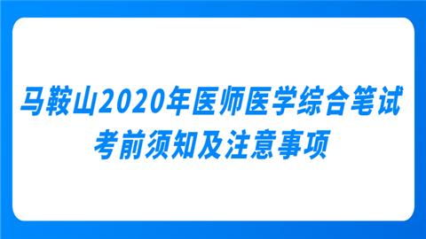 2020年临床执业医师医学综合笔试考前须知及注意事项