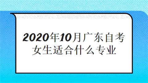 2020年10月广东自考女生适合什么专业