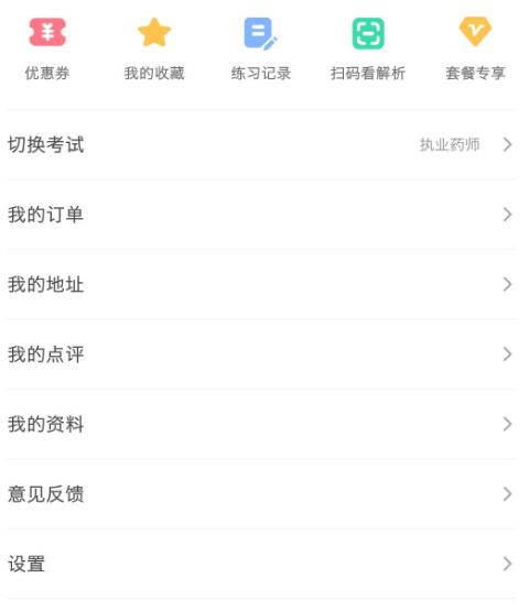 执业药师快题库app如何使用