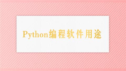 Python编程软件用途有哪些