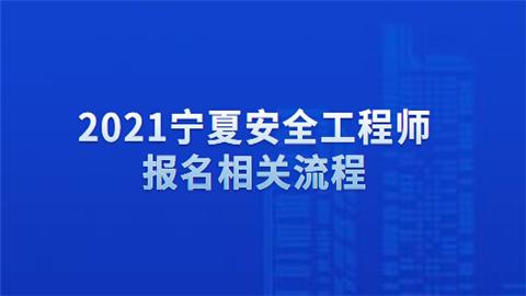 2021宁夏安全工程师报名相关流程